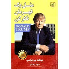 کتاب مثل یک قهرمان فکر کن اثر دونالد جی ترامپ نشر الماس پارسیان