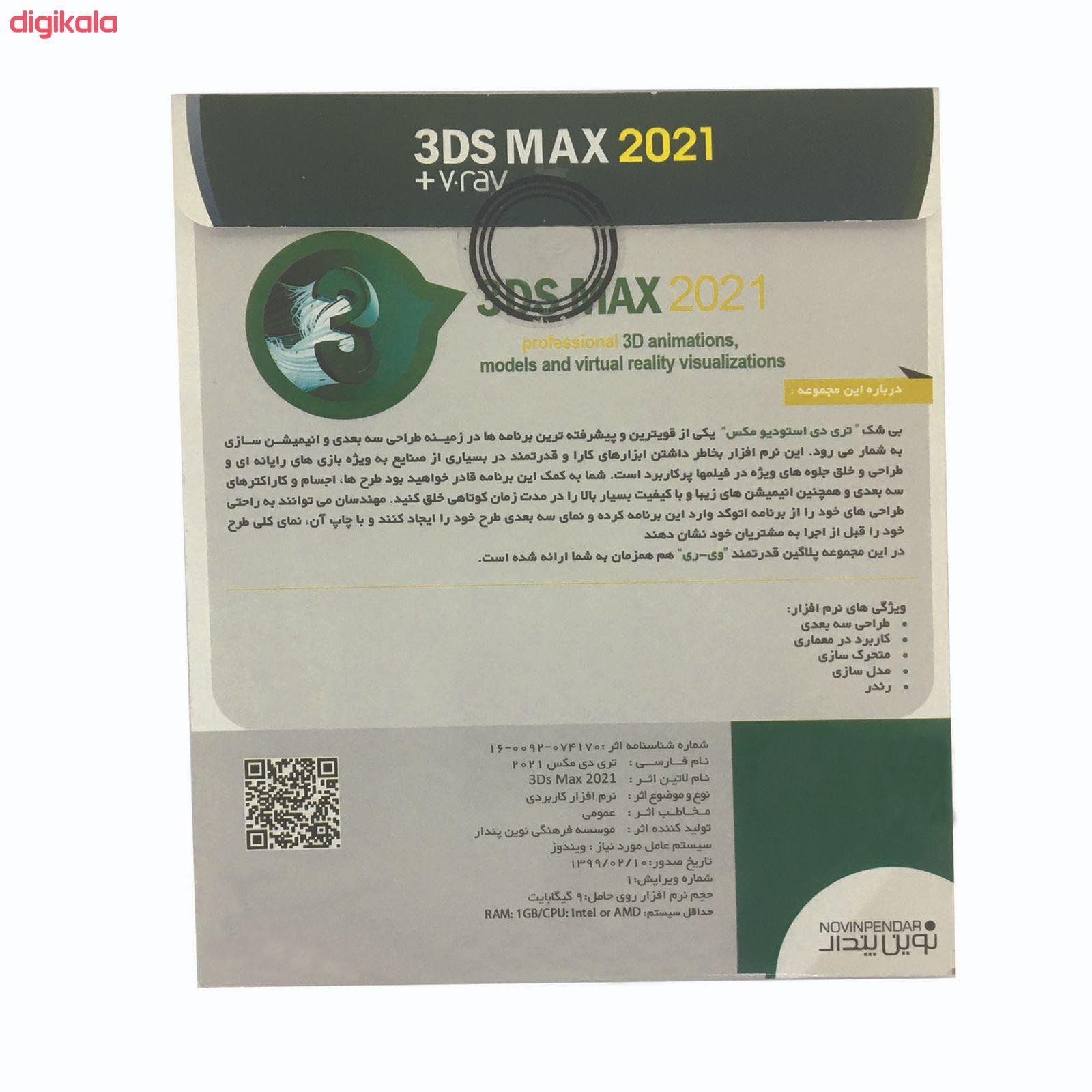 نرم افزار 3DS MAX 2021 + V.ray نشر نوین پندار main 1 1