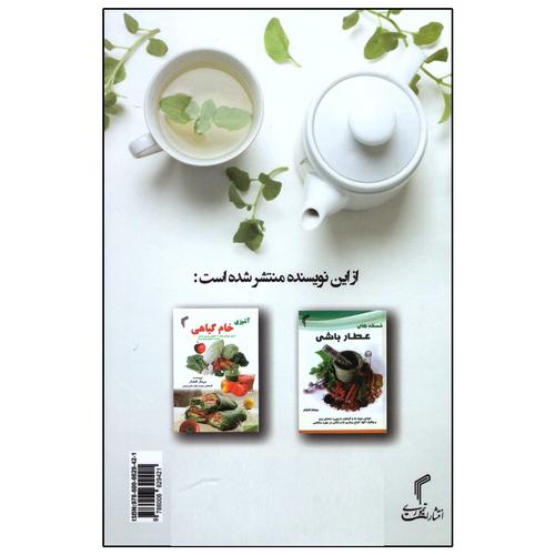 کتاب دمنوشهای گیاهی اثر مهناز افشار انتشارات تیموری