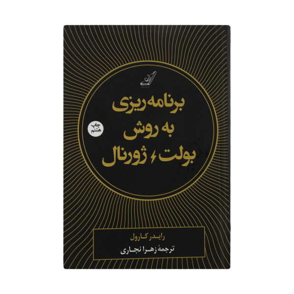 کتاب برنامه ریزی به روش بولت ژورنال اثر رایدر کارول انتشارات کتاب کوله پشتی