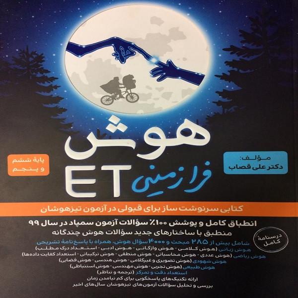 کتاب هوش فرازمینی ET پایه پنجم و ششم اثر دکتر علی قصاب انتشارات گامی تا فرزانگان