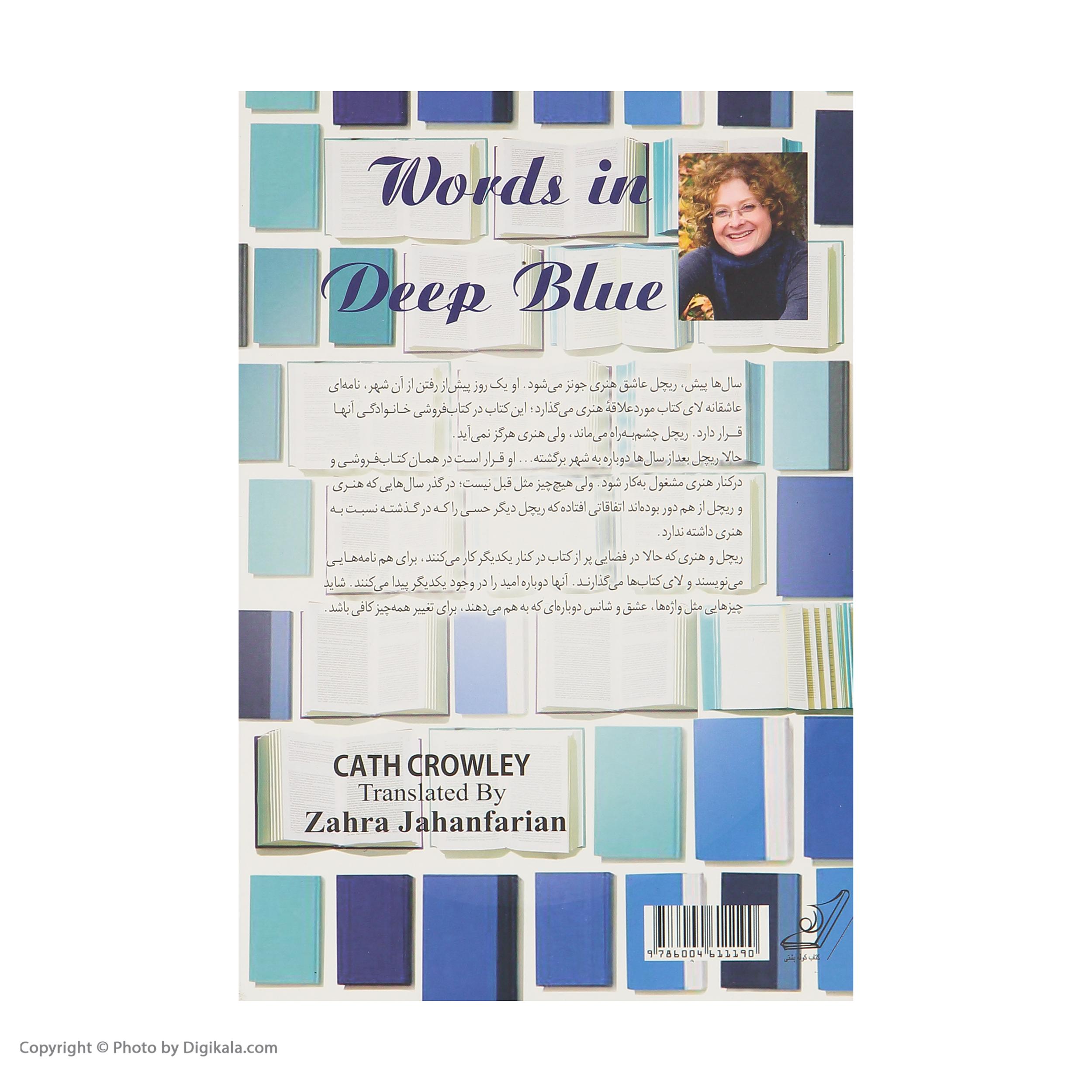 کتاب واژه هایی در اعماق آبی دریا اثر کت کرولی انتشارات کتاب کوله پشتی thumb 2 2