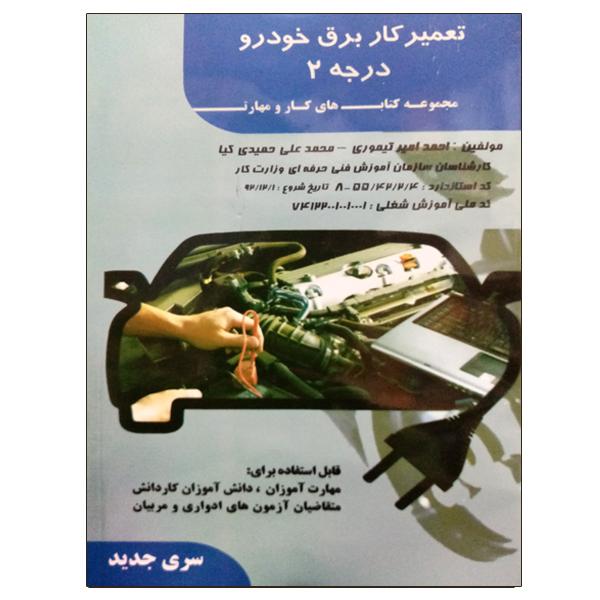 کتاب تعمیرکار برق خودرو درجه 2 اثر احمد امیر تیموری و محمد علی حمیدی کیا نشر دانشگاهی فرهمند