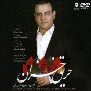 کنسرت حریق خزان اثر علیرضا قربانی