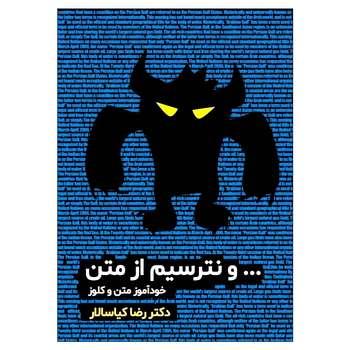 کتاب . . . و نترسیم از متن خودآموز متن و کلوز اثر رضا کیاسالار انتشارات مشاوران آموزش