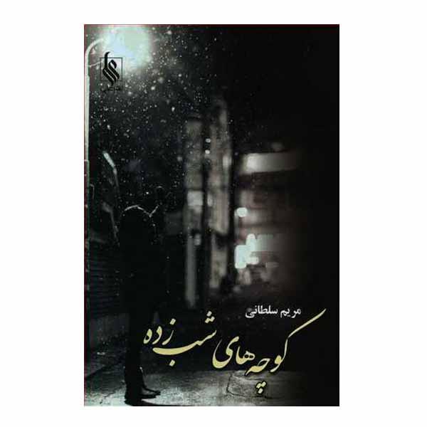 کتاب کوچه های شب زده اثر مریم سلطانی نشر علی