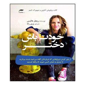 کتاب خودت باش دختر اثر ریچل هالیس انتشارات نیک ورزان