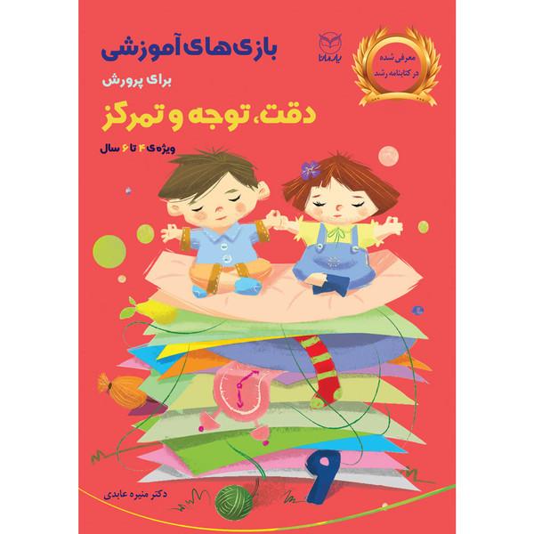 کتاب بازی های آموزشی برای پرورش دقت، توجه و تمرکز اثر دکتر منیره عابدی درچه و مهناز اخوان نشر یارمانا