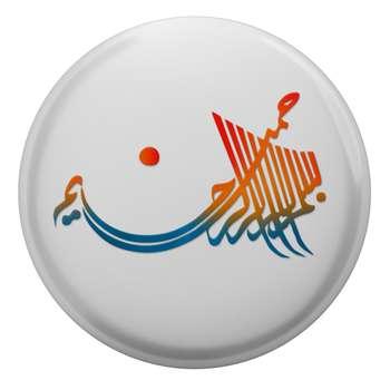 پیکسل طرح بسم الله الرحمن الرحیم مدل S1898