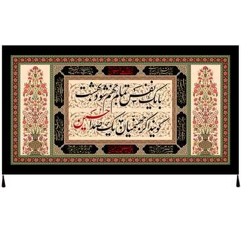 پرچم مدل محرم امام حسین علیه السلام کد 125