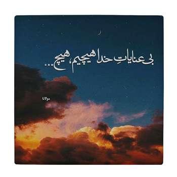 کاشی طرح شعرگرافی مولانا کد wk630