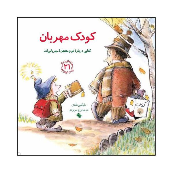 کتاب کودک مهربان اثر مایکلین ماندی انتشارات صابرین
