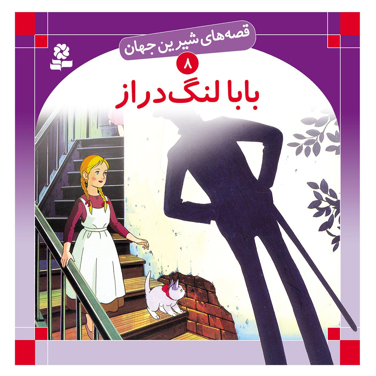 خرید                      قصه های شیرین جهان 8 بابا لنگ دراز اثر جین وبستر انتشارات قدیانی