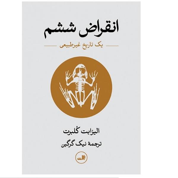 كتاب انقراض ششم يک تاریخ غیرطبیعی اثر اليزابت كلبرت نشر ثالث