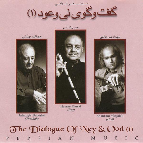 آلبوم موسیقی گفت و گوی نی و عود اثر حسن کسائی نشر آوای نوین