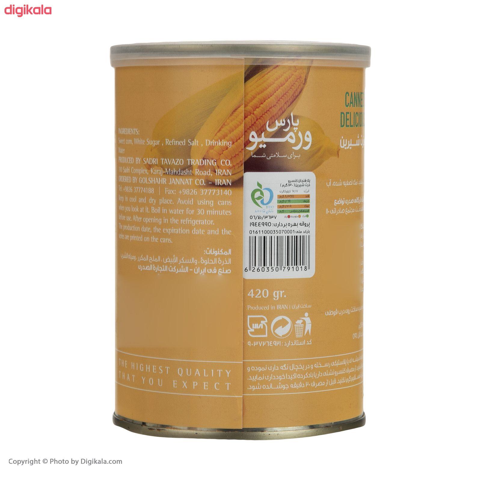 کنسرو ذرت شیرین پارس ورمیو - 420 گرم  main 1 2