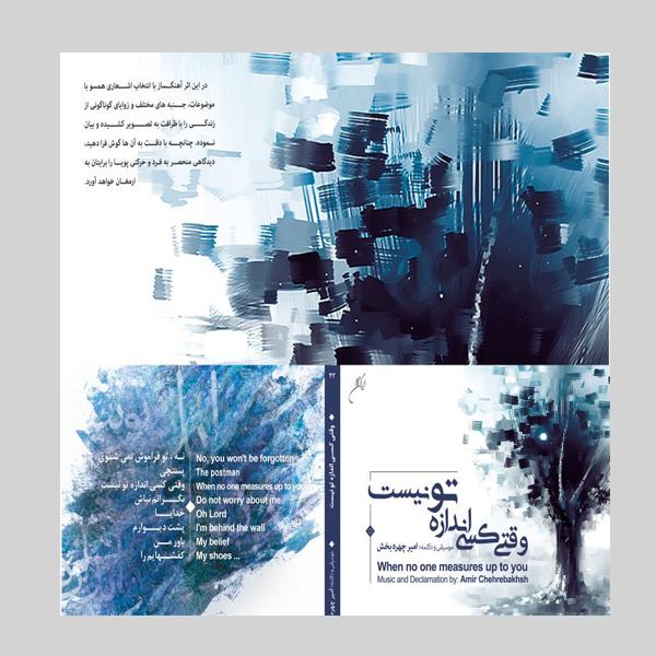 آلبوم موسیقی وقتی کسی اندازه تو نیست اثر امیر چهره بخش نشر ایران گام