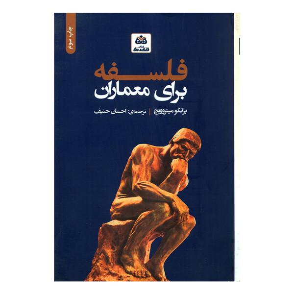 کتاب فلسفه برای معماران اثر برانکو میتروویچ انتشارات کتاب فکر نو
