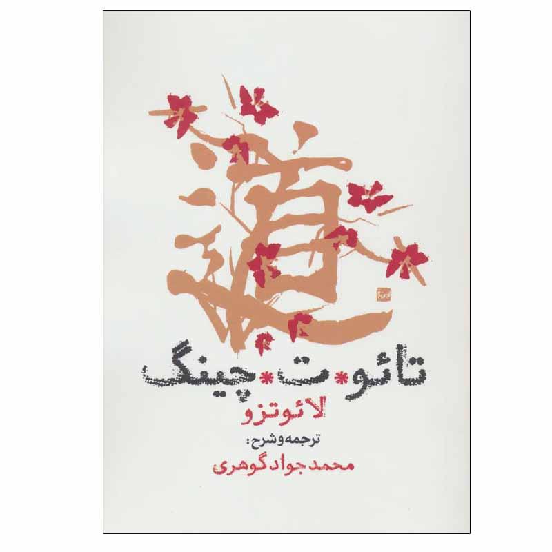 کتاب تائو ت چینگ اثر لائوتزو انتشارات روزنه