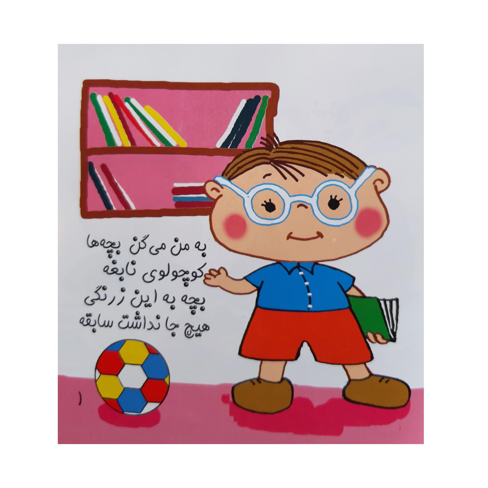 کتاب کوچولوها اثر وجیهه عبدیزدان انتشارات فرهنگ مردم 8 جلدی main 1 14