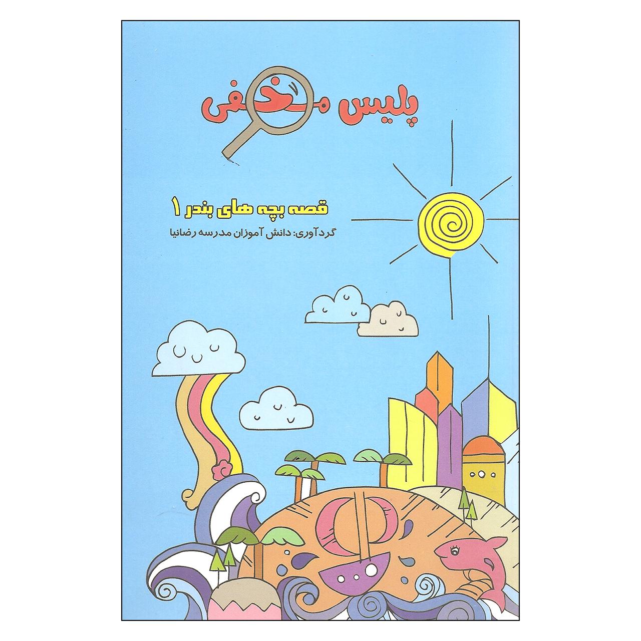 کتاب پلیس مخفی اثر دانش آموزان مدرسه رضانیا انتشارات امضا