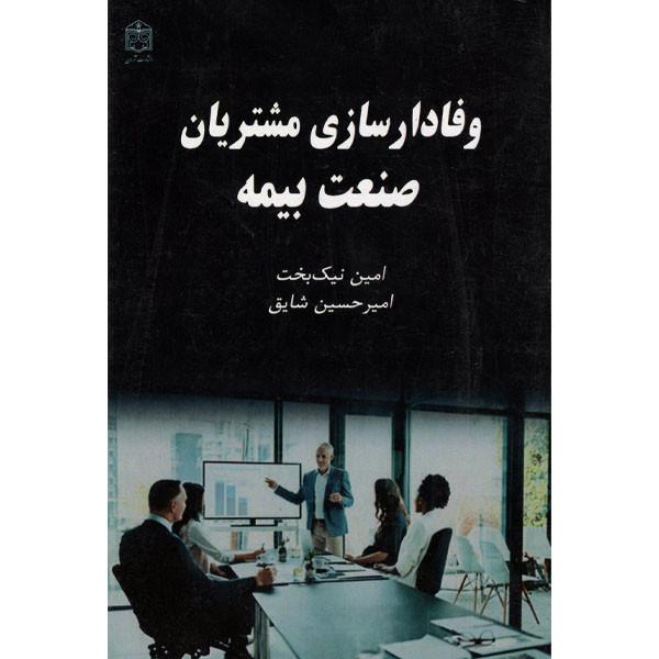 کتاب وفادارسازی مشتریان صنعت بیمه اثر امین نیک بخت و امیر حسین شایق انتشارات آرون