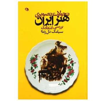 کتاب تحولات تصویری هنر ایران اثر سیامک دل زنده انتشارات نظر