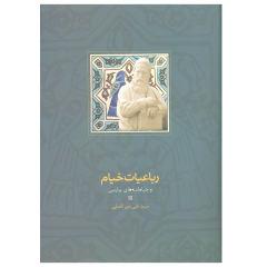 کتاب رباعیات خیام و خیامانه های پارسی اثر سید علی میرافضلی انتشارات سخن
