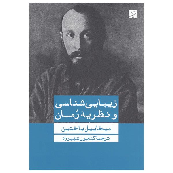 کتاب زیبایی شناسی و نظریه رمان اثر میخاییل باختین نشر آبان