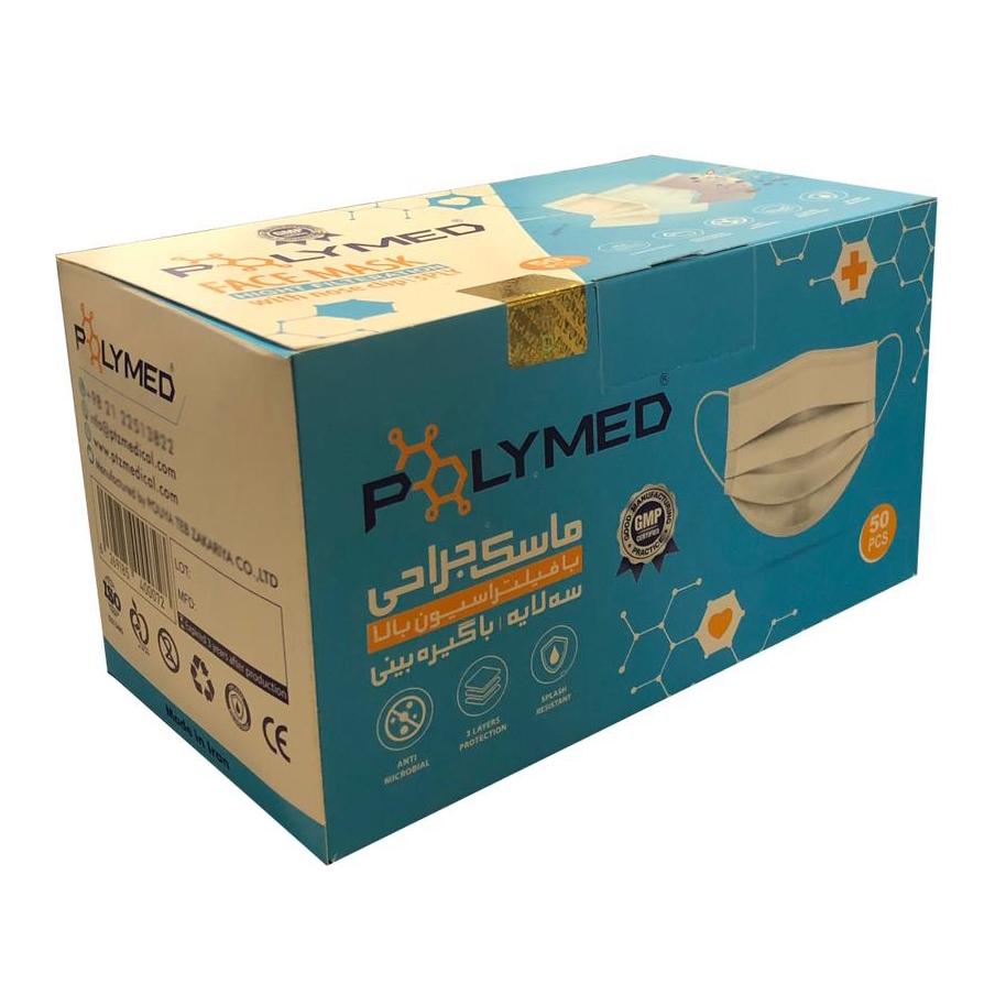 ماسک تنفسی پلیمد مدل ab بسته ۵۰ عددی