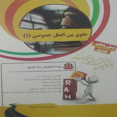 کتاب حقوق بین الملل خصوصی 1 اثر شبنم احمد نژاد انتشارات راه
