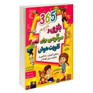 کتاب 365 بازی و سرگرمی برای تقویت هوش برای کودکان اثر گرت مولر نشر آتیسا
