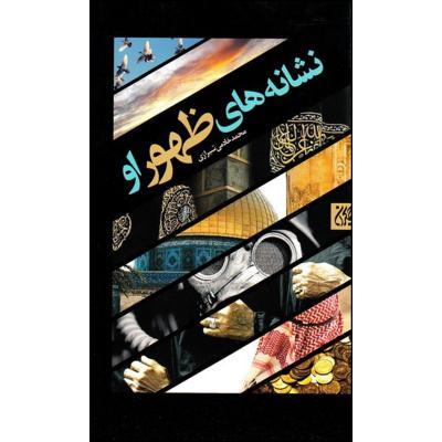 کتاب نشانه های ظهور او اثر محمد خادمی شیرازی انتشارات جمکران