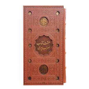 کتاب هشت کتاب اثر سهراب سپهری انتشارات پیام عدالت