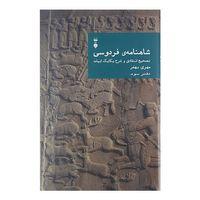 کتاب چاپی,کتاب چاپی نشر نو