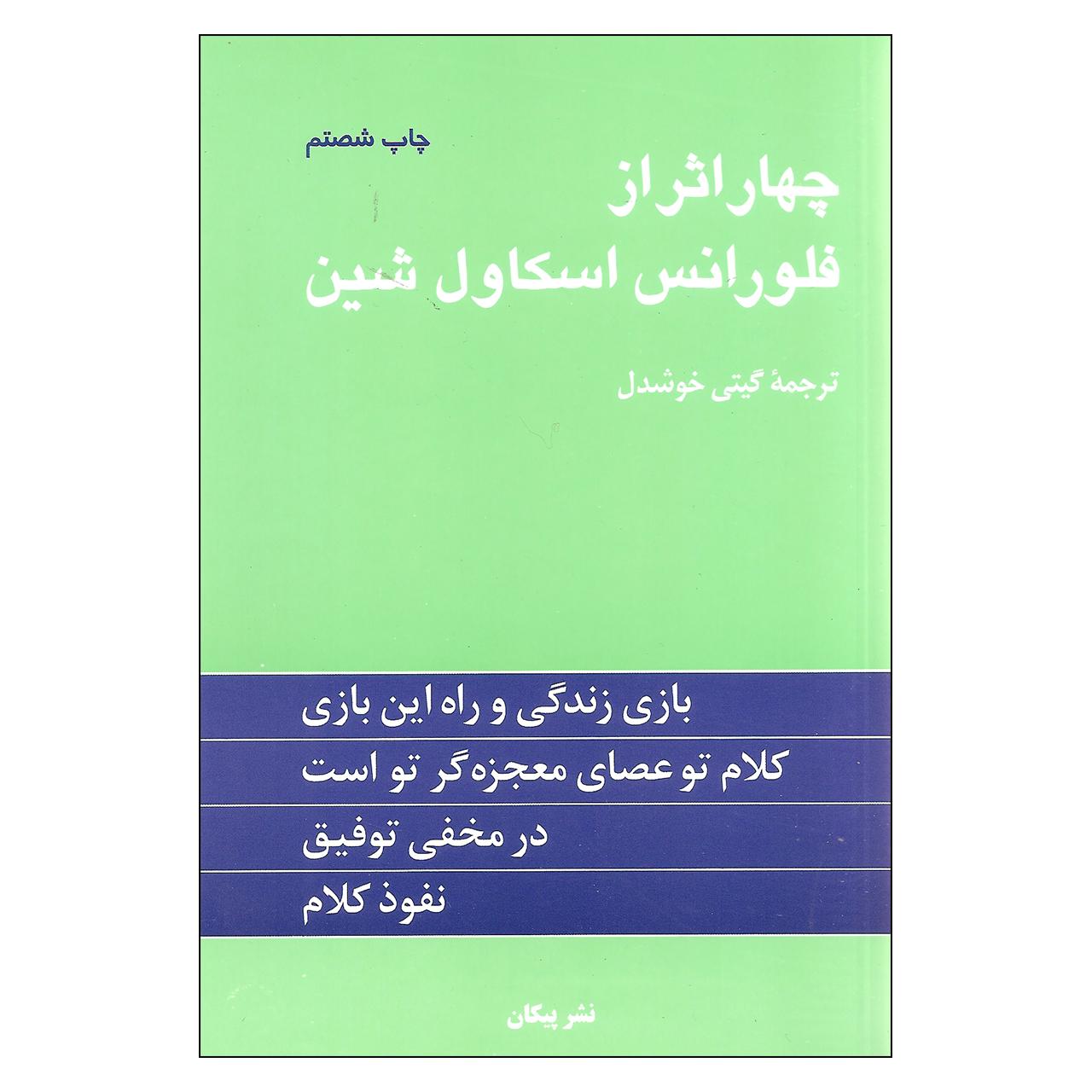 کتاب چهار اثر از فلورانس اسکاول شین اثر اسکاول شین نشر پیکان