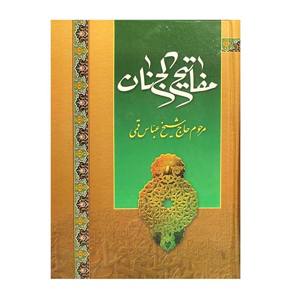 کتاب مفاتیح الجنان ترجمه شیخ عباس قمی انتشارات افق فردا