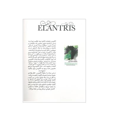 کتاب الانتریس اثر برندون سندرسون انتشارات آذرباد