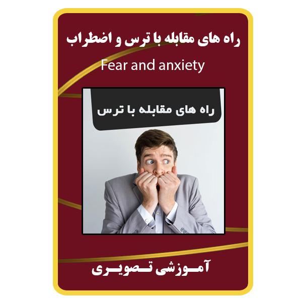 ویدئو آموزشی راه های مقابله با ترس و اضطراب نشر مبتکران
