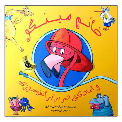 کتاب خانم مینگو و آمادگی در برابر آتش سوزی اثر جمی هارپر انتشارات زعفران