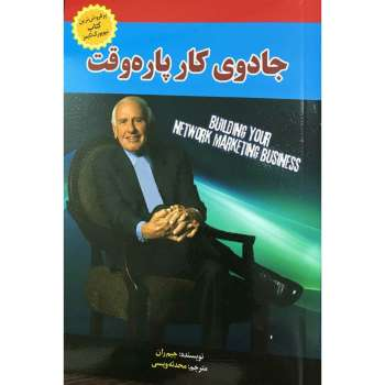 کتاب جادوی کار پاره وقت اثر جیم ران انتشارات آستان مهر