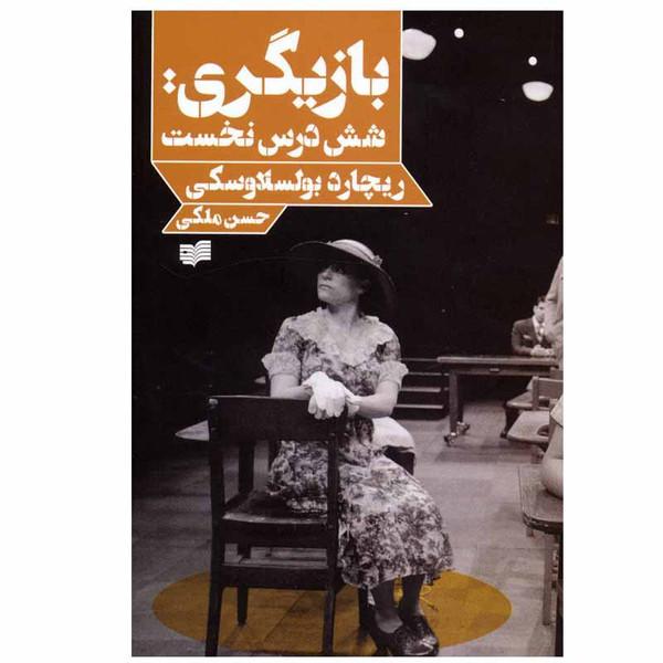 کتاب بازیگری شش درس نخست اثر ریچارد بولسلاوسکی نشر افکار