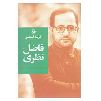 کتاب گزینه ی اشعار فاضل نظری انتشارات مروارید