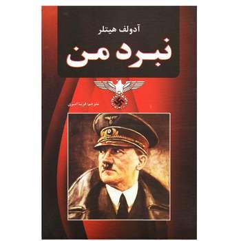 کتاب نبرد من اثر ادولف هیتلر انتشارات نیک فرجام