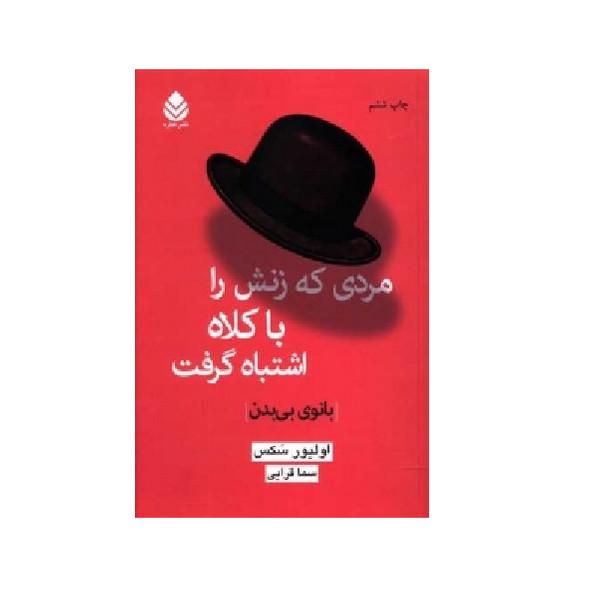 كتاب مردي كه زنش را با كلاه اشتباه مي گرفت اثر اوليور سَكس نشر قطره