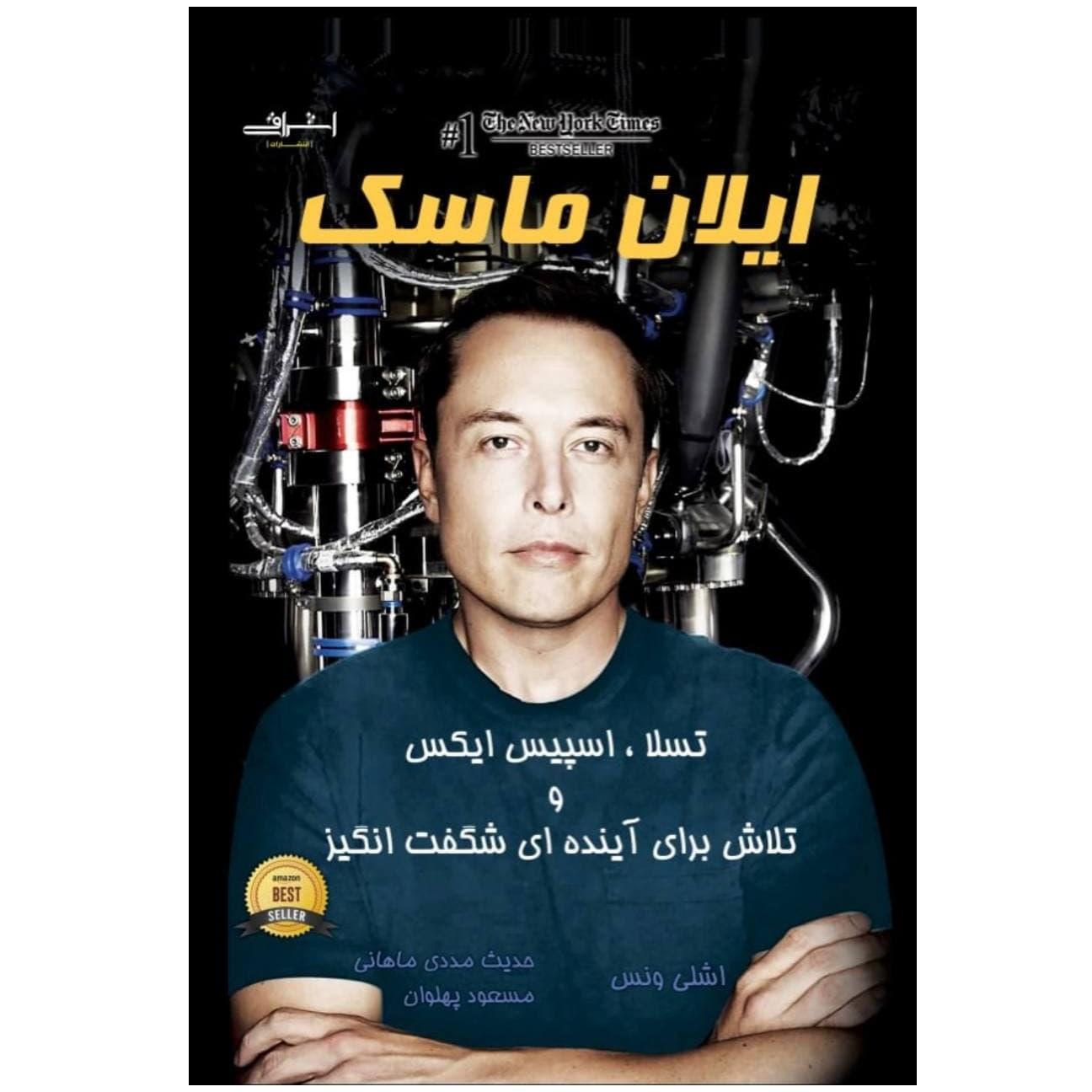 كتاب ايلان ماسك اثر اشلي ونس انتشارات اشراقي