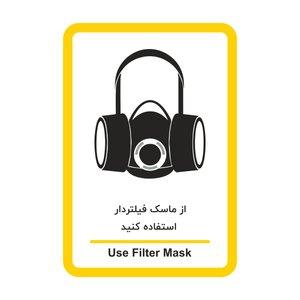 برچسب ایمنی طرح لزوم استفاده از ماسک فیلتردار مدل HSE 014 بسته 2 عددی
