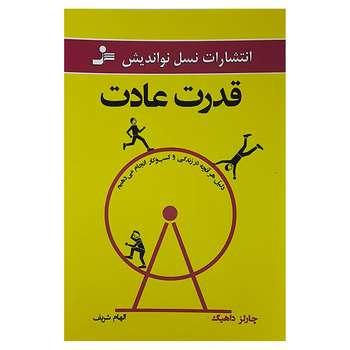 کتاب قدرت عادت اثر چارلز داهیگ نشر نسل نواندیش