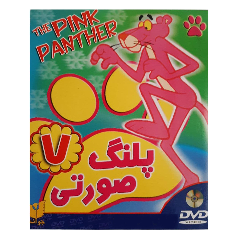 انیمیشن پلنگ صورتی 7 اثر جمعی از کارگردانان نشر جوانه