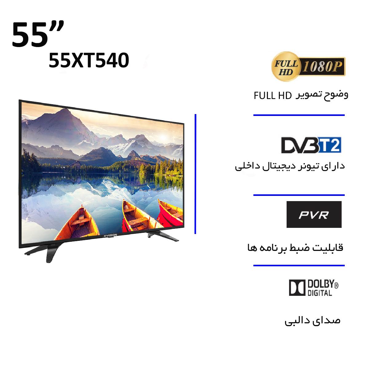 تلویزیون ال ای دی ایکس ویژن مدل 55XT540 سایز 55 اینچ main 1 7
